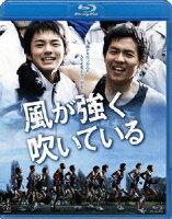風が強く吹いている【Blu-ray】