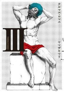 【送料無料】テルマエ・ロマエ(3)