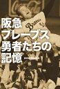 阪急ブレーブス 勇者たちの記憶 (単行本) [ 読売新聞阪神支局 ]