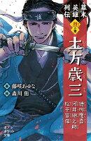 (068-21)幕末英雄列伝 <烈>の章