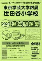 東京学芸大学付属世田谷小学校過去問題集(2020年度版)