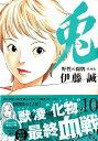 兎ー野性の闘牌ー(10)愛蔵版 (近代麻雀コミックス) [ 伊藤誠(漫画家) ]