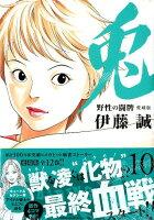 兎ー野性の闘牌ー(10)愛蔵版