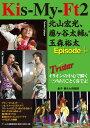 Kis-My-FT2北山宏光、藤ケ谷太輔&玉森裕太Episode+ Tristar (Reco books) [ 金子健 ]