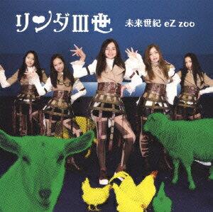 【送料無料】未来世紀 eZ zoo [ リンダ3世 ]