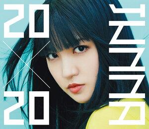 20×20 (初回限定盤 CD+Blu-ray)