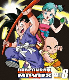 DRAGON BALL THE MOVIES ♯08