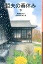 哲夫の春休み(下) (岩波少年文庫) [ 斎藤惇夫 ]