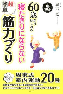 【送料無料】60歳からはじめる寝たきりにならない超簡単筋力づくり [ 周東寛 ]