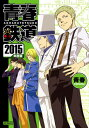 青春鉄道(2015年度版) (MFコミックス ジーンシリーズ) [ 青春 ]