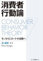 消費者行動論