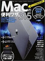 Macの便利ワザ315