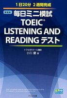 毎日ミニ模試TOEIC LISTENING AND READINGテスト新装版