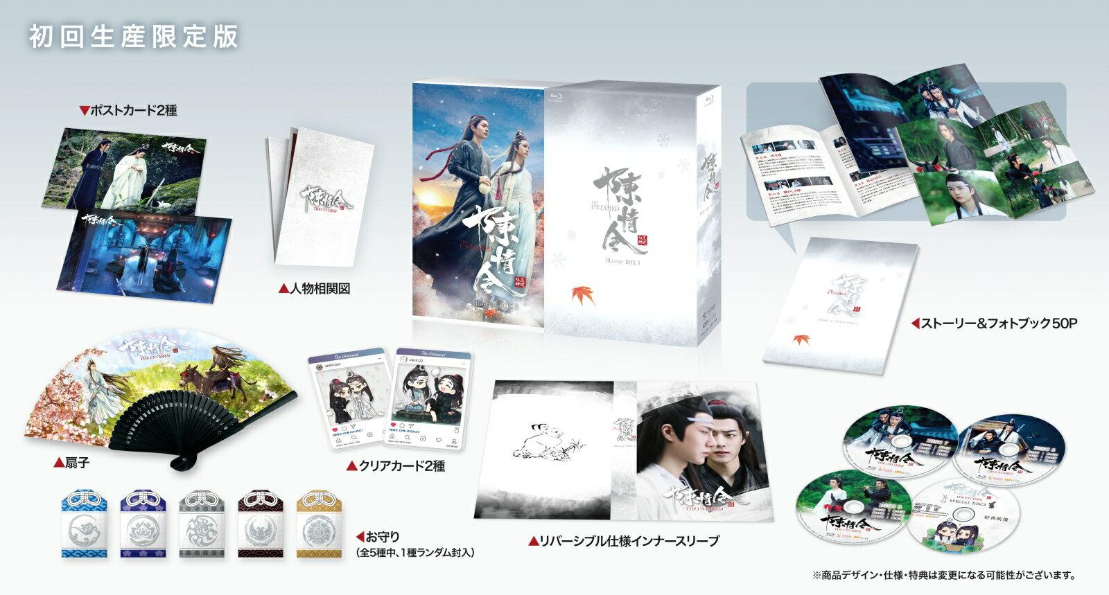 陳情令 Blu-ray BOX3【初回限定版】【Blu-ray】