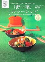 野菜ヘルシーレシピ