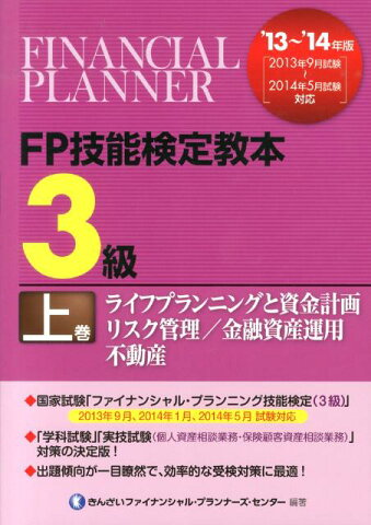 FP技能検定教本3級('13〜'14年版 上巻) ライフプランニングと資金計画/リスク管理/金融資産運用/不動 [ きんざい ]