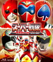 スーパー戦隊一挙見Blu-ray 1975-1981【Blu-ray】 [ 川崎龍介 ]