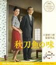 秋刀魚の味【Blu-ray】 [ 笠智衆 ]