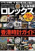 【送料無料】永久保存版 ロレックス