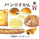 パンのずかん (コドモエのずかん) [ 大森裕子 ]