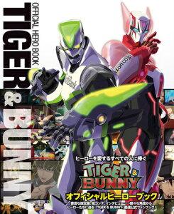 【送料無料】TIGER & BUNNY オフィシャルヒーローブック