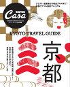 Casa BRUTUS特別編集 京都 [ マガジンハウス ]