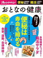 おとなの健康(Vol.8)