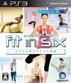 フィット・イン・シックス カラダを鍛える6つの要素 PS3版の画像