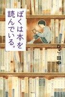 ぼくは本を読んでいる。(9784065142332)