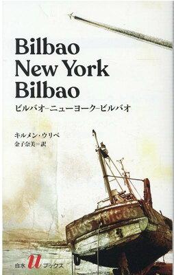ビルバオ ニューヨーク ビルバオ  著:キルメン・ウリベ