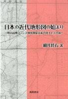日本の近代地形図の始まり