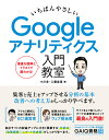 いちばんやさしい Google アナリティクス 入門教室 小川卓