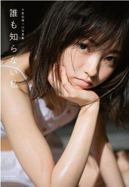 欅坂46 今泉佑唯ソロ写真集「誰も知らない私」 [ 今泉 佑唯 ]