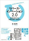 リバース・イノベーション2.0