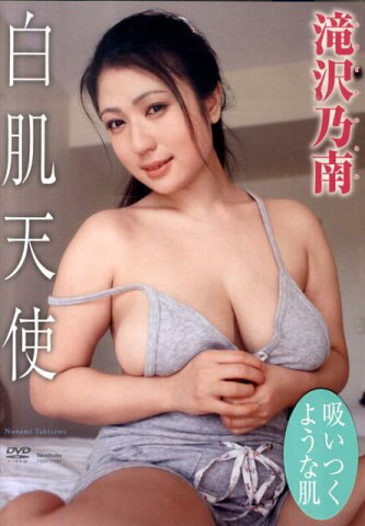 DVD>滝沢乃南:白肌天使 (<DVD>) [ 滝沢乃南 ]