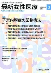 最新女性医療(vol.2 no.2(2015)