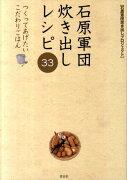 石原軍団炊き出しレシピ33