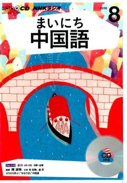 NHKラジオまいにち中国語(8月号) (<CD>)