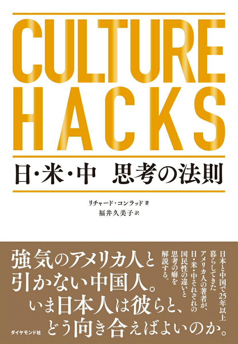 CULTURE HACKS 日・米・中 思考の法則画像