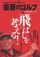 書斎のゴルフ VOL.34
