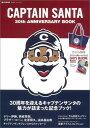CAPTAIN SANTA 30th ANNIVERSARY BOOK
