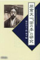 岡倉天心『茶の本』の研究