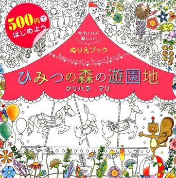 500円ではじめよう かわいい!楽しい!ぬりえブック ひみつの森の遊園地 Amusement in Secret Forest [ クリハラマリ ]