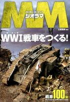 MMジオラマWW1戦車をつくる!
