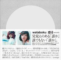 『wataboku 1st ART BOOK「感0」(かんゼロ)』の画像