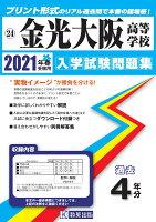 金光大阪高等学校(2021年春受験用)