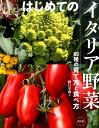 はじめてのイタリア野菜 60種の...