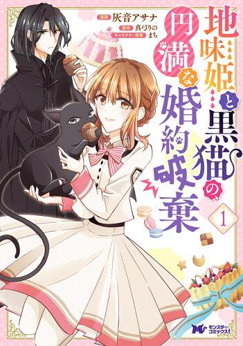 地味姫と黒猫の、円満な婚約破棄(1)