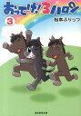 おってけ!3ハロン(3) (ギャロップコミック) [ 松本ぷりっつ ]