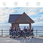 世界はどこまで青空なのか? (Type-A CD+DVD) [ NGT48 ]